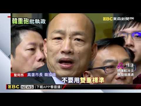 韓國瑜轟民進黨 要軍公教對「邪門歪道命令」說不