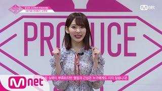 [ENG sub] PRODUCE48 HKT48ㅣ미야와키 사쿠라ㅣ누구에게도 지지 않는 열정과 근성 @자기소개_1분 PR 180615 EP.0