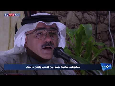 صالونات ثقافية في جدة تجمع بين الأدب والفن والغناء  - نشر قبل 11 ساعة