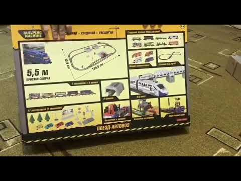 Паровозик на Новый год !!! Подарок  Машинки для Детей  собираем конструктор train for the new year