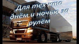 Лучшие шоферские и дальнобойные песни.  Хороший Русский Шансон