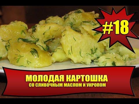 Как приготовить молодую картошку отличные рецепты вкусных