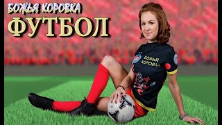 Чемпионат мира по футболу 2018 - Божья Коровка (Премьера клипа)