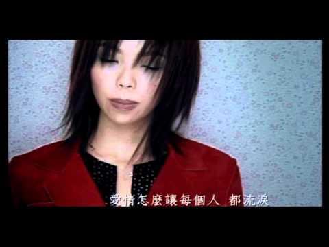 張惠妹-讓每個人都心碎  官方MV