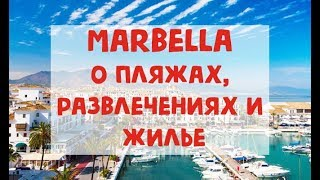Марбелья. Отдых в Испании. Про пляжи, жилье, рестораны и развлечения
