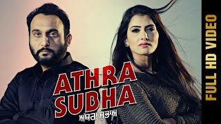 ATHRA SUBHA (Full Video) || PAVVY BRAR || Latest Punjabi Songs 2017 || AMAR AUDIO