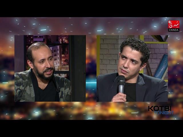 The Kotbi Tonight sur CHADA TV - الثنائي دريس و مهدي يجيبان على اسئلة عماد قطبي في