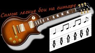 Самые легкие бои для гитары. Бой для любой песни.Универсальные бои