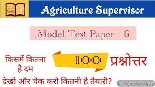 Agriculture Supervisor || Model Test Paper - 6 || Top Important 100 Questions