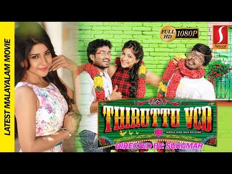 Malayalam Latest Movie 2017 | thiruttu VCD...