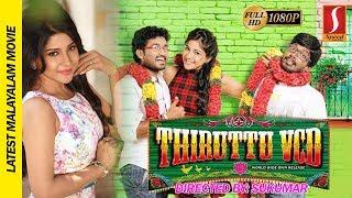 Malayalam Latest Movie 2017 | thiruttu VCD | Malayalam Family Entertainment Movies 2017 |new release
