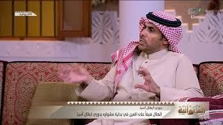 عبدالعزيز السويد - من حق مشجع النصر أن يغضب من خسارة الوصل وخلوني أفكر مثل فيتوريا  #الديوانية