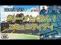 【ポケモンGO】色違いが出ない!メリープ大量発生コミュニティデイ!in 大宮公園