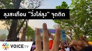 Wake Up Thailand - พลังนักรบไซเบอร์มีจริง