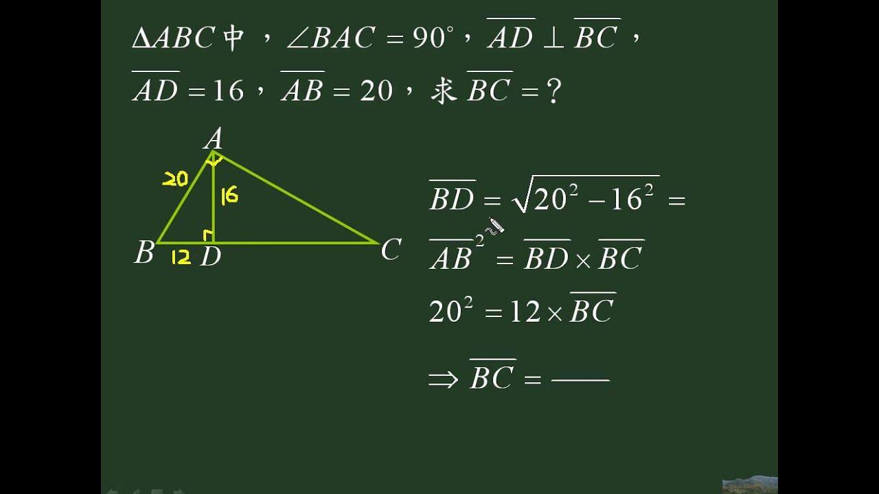 敦化國中數學題目影音教學勾股定理9a13020 - YouTube