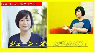 【ジェーンスー相談は踊る】2015 11 21(土曜日)