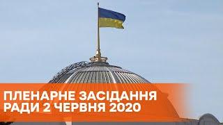 Пленарное заседание Верховной Рады Украины 2 июня 2020 года ОНЛАЙН ТРАНСЛЯЦИЯ