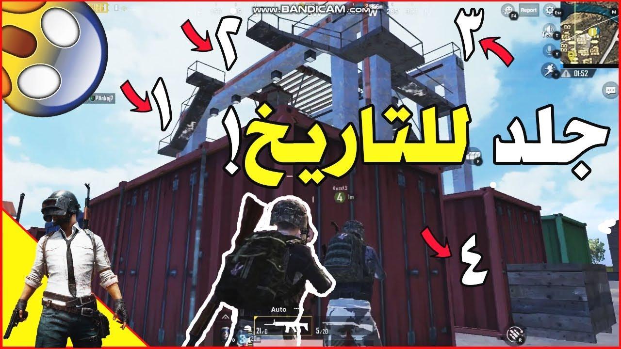 يوتيوب ببجي ابو اياد
