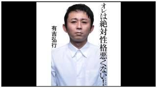 谷原章介 「アタック25」の新司会に抜擢に有吉弘行がうらやむ SUNDAY NI...