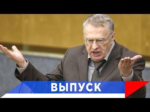 Жириновский: сдохнете все от голода, но мы спасем!