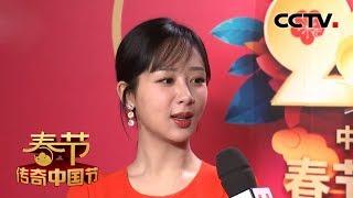 [传奇中国节春节]传奇中国节·直通春晚 杨紫:第四次参加春晚还是会紧张| CCTV中文国际