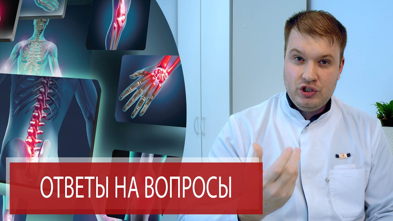 ОТВЕТЫ НА ВОПРОСЫ по Ревматологии | Ревматизм | Ревматоидный артрит | Остеоартроз | Prp