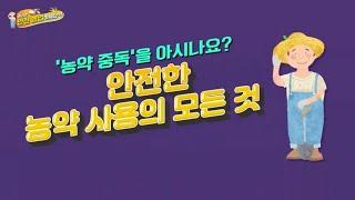 [NH농협생명 x NBS 안전농업 캠페인⑨] '농약 중…
