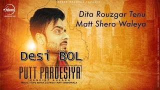 Putt Pardesiya ( Lyrical Video) | Mankirt Aulakh | Punjabi Song Collection | Speed Records