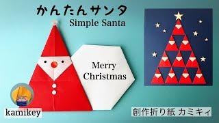 サンタ かわいい 簡単 折り紙 折り紙でサンタのかわいい 簡単な折り方。3歳の幼児でも作れます♪