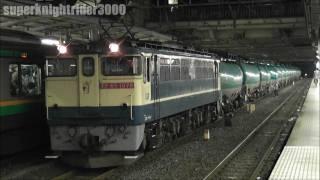 JR貨物 EF65 1078号機+タキ1000形貨車 貨物列車 大宮駅に到着