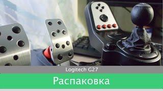 новый руль: распаковка Logitech G27
