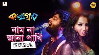 Naam Na Jana Pakhi নাম না জানা পাখি Lyrical | Ka Kha Ga Gha | Arijit Singh | Shreya Ghoshal