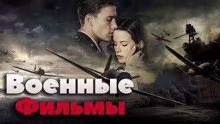 Военные фильмы: фильмы про войну