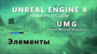 UE4 UMG Урок - Элементы