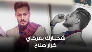 Karar Salah – Shakhbark B Frkai (Exclusive)  كرار صلاح - شخبارك بفركاي (حصريا)  2021