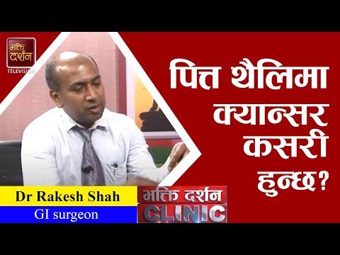 BD Clinic-Dr.Rakesh Shah, GI surgeon, Topic:  Gall Bladder Cancer