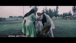 Samson Tafese - Wanaw Tena New ዋናው ጤና ነው (Amharic)