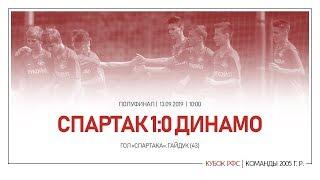 """Обзор матча """"Спартак"""" (2005 г. р.) - """"Динамо"""" 1:0"""