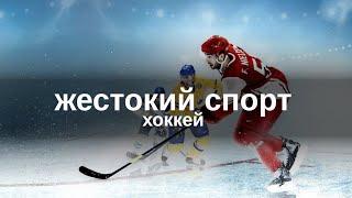Документальный цикл «Жестокий Спорт». Хоккей