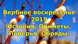Вербное воскресенье 2019. История, Приметы, Поверья, Обряды.