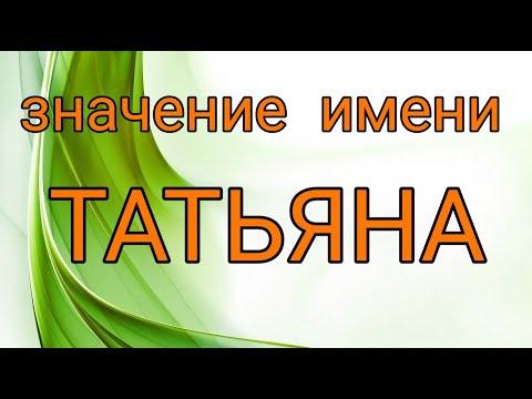 Женские имена. Татьяна