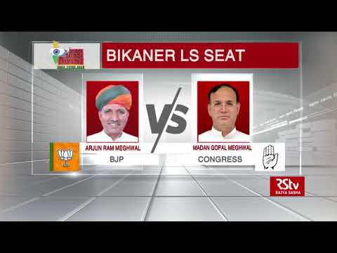 Key Contests in Rajasthan | Phase 5 LS Polls 2019