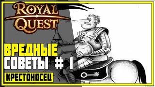royal quest темный рыцарь гайд