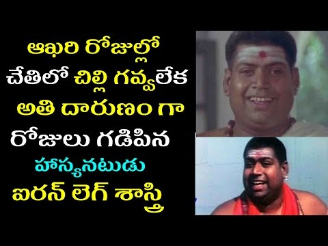 Comedian Iron Leg Sastry Bitter Struggles Top Comedian Life Story Filmy Poster