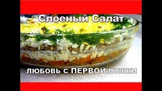 """Праздничный Салат слоями на Новый Год, """"Оливье"""" отдыхает. Готовим дома рецепты"""