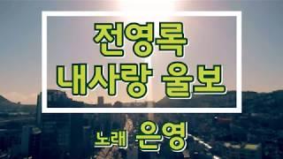 """[일반인 커버곡 """"은영""""] 전영록 - 내사랑 울보 -  커버곡, cover, k-pop, korea music"""