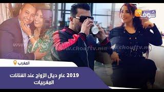 2019 عام ديال الزواج عند الفنانات المغربيات..وها شكون لي تزوجت