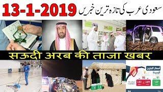 Saudi Arabia Latest News | 13-1-2019 | Al-Rajhi Introduced Amendments in Labor Rules- Arab Urdu News