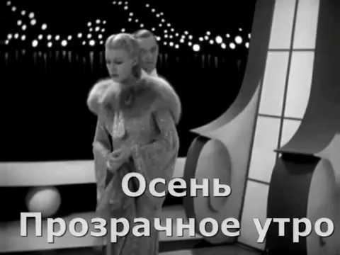 Евгения Смольянинова - Осень, прозрачное утро