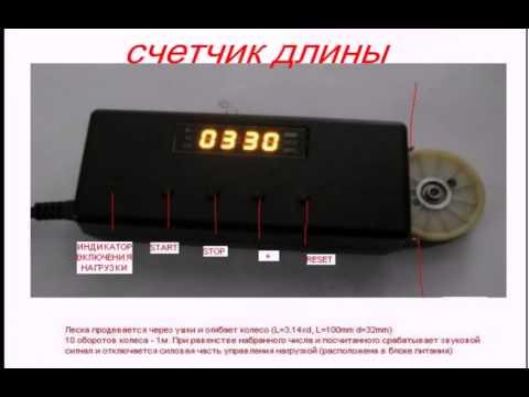 видео: счетчик длины